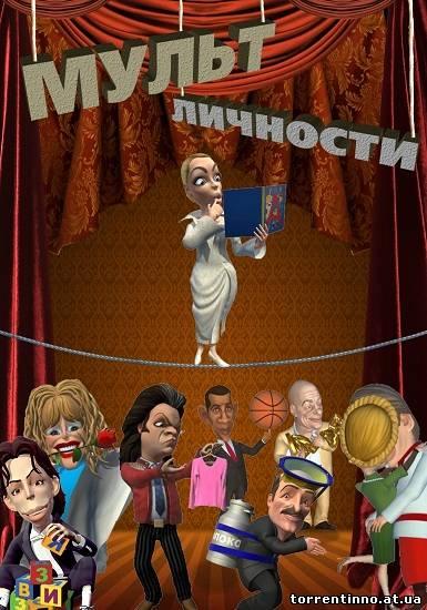 Тв передача мульт личности (2011 2012) + торрент скачать тв.